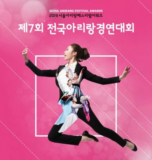 ▲'전국 아리랑 경연대회' 포스터.(사진제공=서울아리랑페스티벌 조직위)