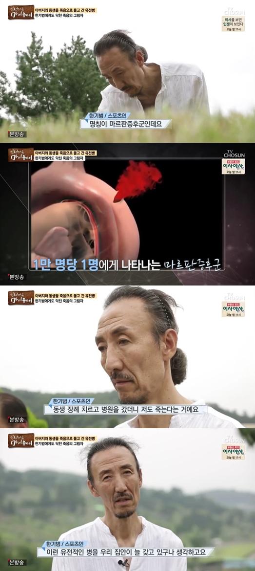 (출처=TV조선 '인생다큐 마이웨이' 방송캡처)