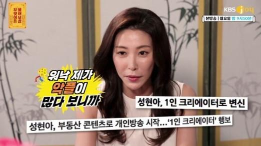 (출처=KBS Joy '무엇이든 물어보살' 방송캡처)
