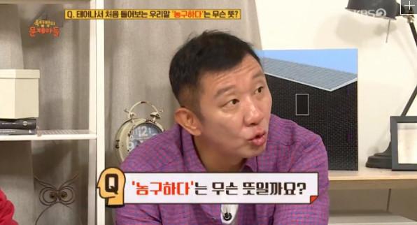 (출처=KBS2 '옥탑방의 문제아들' 방송캡처)