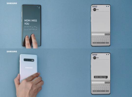 ▲제일기획과 삼성전자가 함께 개발한 모바일 앱 '삼성 굿 바이브(Samsung Good Vibes)' (사진제공=삼성전자)