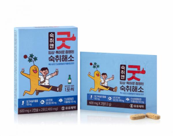 ▲숙취해소제 '숙취앤굿' 출시(유유제약)