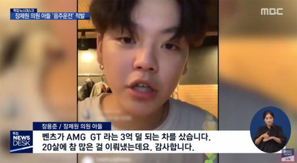 (출처=MBC 뉴스 캡처)