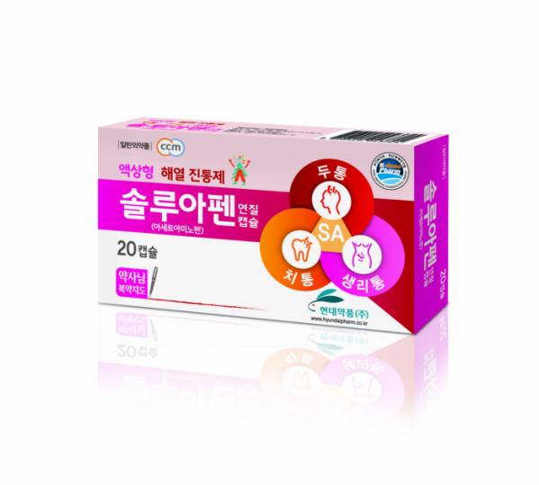 ▲액상형 해열진통제 '솔루아펜' 출시(현대약품)