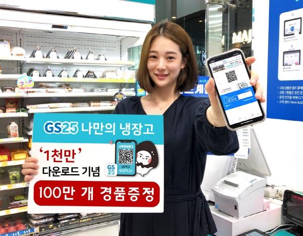▲GS25 '나만의 냉장고' 앱..  (사진제공=GS리테일)