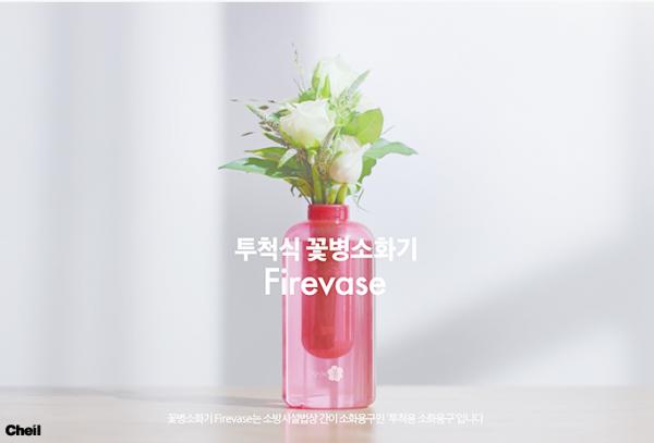 ▲제일기획 꽃병소화기(사진제공=제일기획)