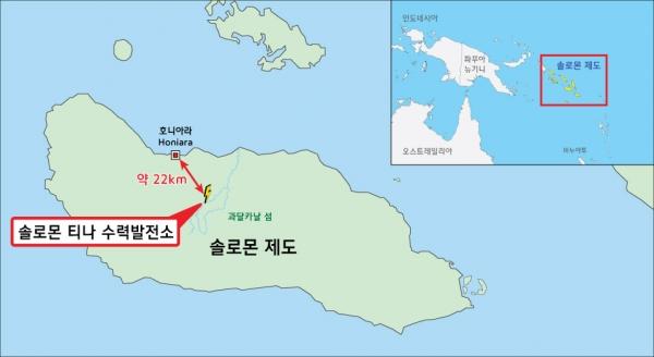 ▲솔로몬 티나 수력발전소 현장 위치도.(자료 제공=현대엔지니어링)
