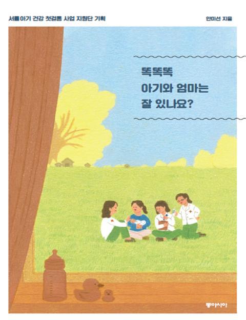 """▲""""똑똑똑, 아기와 엄마는 잘 있나요?"""" 사례집 발간 포스터 (사진 = 서울시)"""