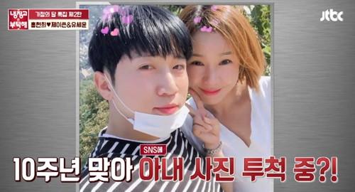 (출처=JTBC '냉장고를 부탁해' 캡처 )