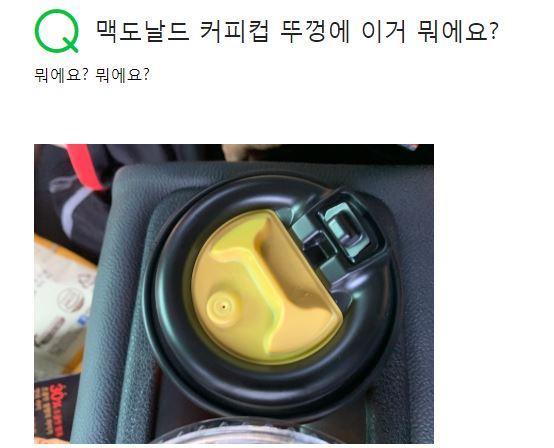 ▲한국에서도 '노란색'의 용도를 궁금해하는 사람이 많다. (출처=네이버 지식인 캡처 )