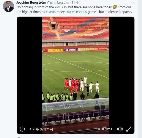 ▲북한 주재 요하임 베리스트룀 스웨덴 대사가 15일 오후 평양에서 열린 한국과 북한의 카타르 월드컵 2차예선 경기를 관람하며 찍은 양팀 선수들간 충돌 영상을 트위터에 공개했다. 요아힘 베리스트룀 북한 주재 스웨덴 대사 트위터.(연합뉴스)