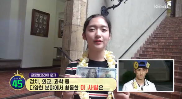 (출처=KBS '도전골든벨')