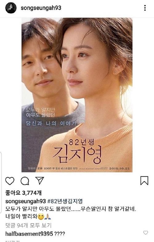 (출처=송승아 인스타그램)