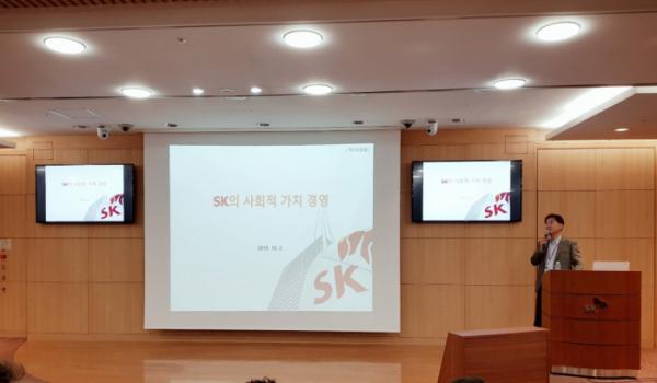 ▲SK그룹이 2일 오전 서린빌딩에서 '사회적 가치'를 미디어 포럼을 진행하고 있다.(변효선 기자 hsbyun@)