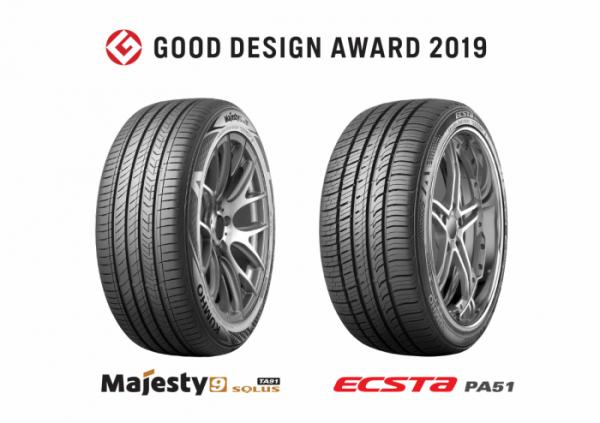 ▲금호타이어의 승용차용 신제품 '마제스티(Majesty) 9 솔루스 TA91'과 '엑스타(ECSTA) PA51'이 '2019 굿 디자인 어워드' 운송장비 및 산업시설 분야에서 본상(winner)을 받았다. (사진제공=금호타이어)