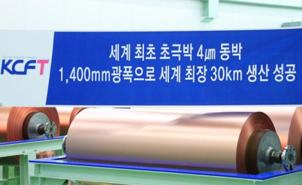 ▲4마이크로미터 초극박 전지용 동박. (사진 제공=KCFT)