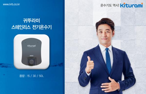 ▲귀뚜라미 스테인리스 전기온수기 신제품 6종 출시 이미지. (사진제공=귀뚜라미)