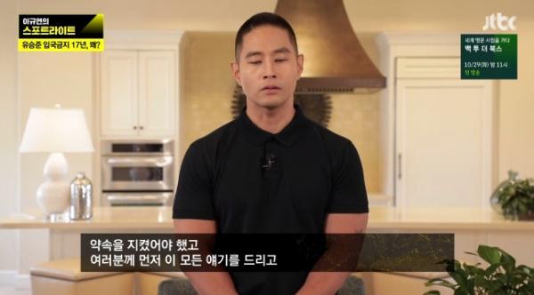 (출처=JTBC '이규연의 스포트라이트' 방송캡처 )