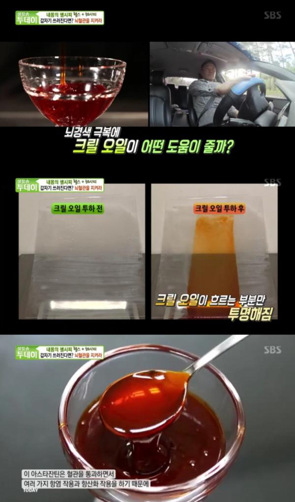 (출처=SBS '생방송 투데이' 방송캡처)