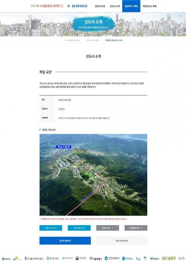 ▲3기 신도시 이름짓기 공모전 홈페이지 화면.(자료 제공=국토교통부)