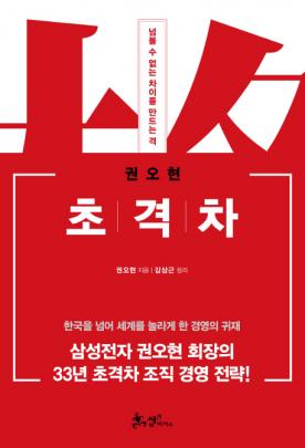 ▲권오현 회장이 집필한 초격차  (출처=교보문고 홈페이지)