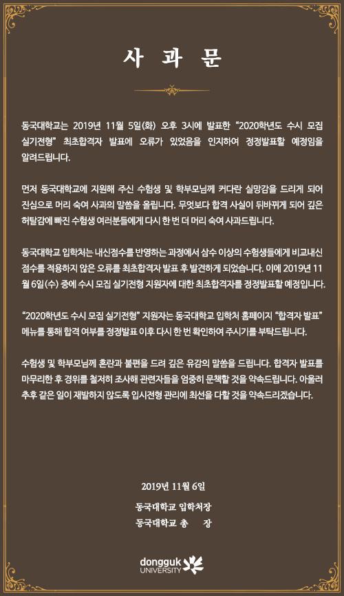 (출처=동국대학교 홈페이지)
