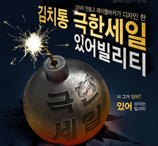 (출처=젠한국 홈페이지 캡처)