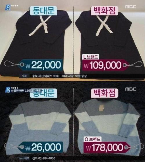(출처=MBC 방송화면 캡처)