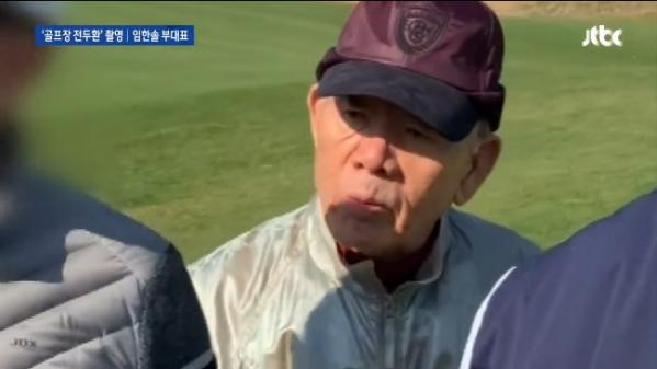 (출처=JTBC '뉴스룸' 영상 캡처)