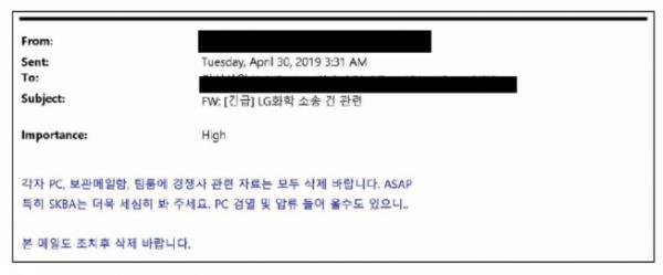 ▲SK이노베이션의 자료삭제 지시 이메일.