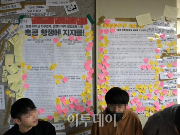 ▲한양대 게시판에 홍콩 시위를 지지한다는 내용의 대자보와 메모지가 붙어있다. 대자보 주위에는 '하나의 중국'이라는 글귀를 적은 중국 유학생의 스티커가 가득하다. 이날 대자보 앞에는 중국 유학생이 대자보를 훼손하는 것을 막기 위해 한국 학생들이 지키고 있었다.  (홍인석 기자 mystic@)
