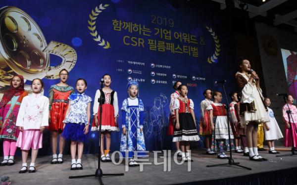 ▲지난해 개최된 '함께하는 기업 어워드&CSR 필름페스티벌'에서 다문화 어린이들로 구성된 레인보우 합창단이 축하공연을 하고 있다.