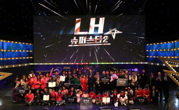 ▲한국토지주택공사(LH)는 19일 진주 본사에서 LH 임대주택 입주민들이 참여하는 공연 대회인 'LH 슈퍼스타2' 행사를 열었다. (사진 제공=LH)