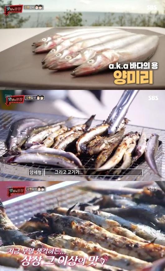 (출처=SBS '맛남의 광장' 방송캡처)