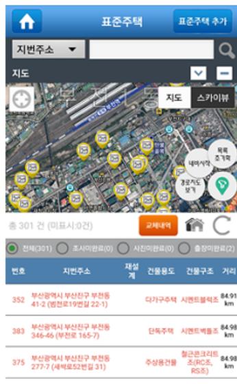 ▲GIS기반 토지특성 자동조사시스템 화면.  (자료 제공=한국감정원)