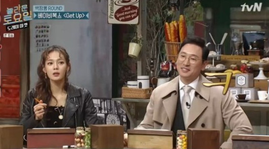 (출처=tvN '놀라운 토요일' 방송캡처)