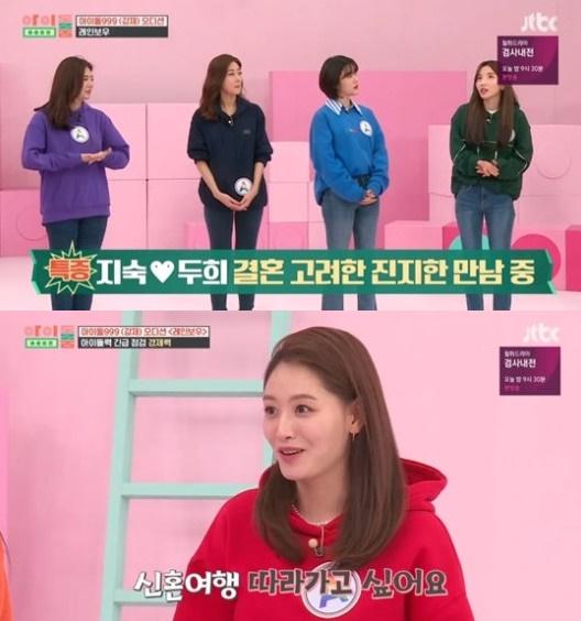 (출처=JTBC '아이돌룸' 방송캡처)