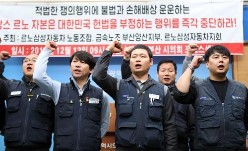 ▲르노삼성 노동조합이 8시간 파업을 예고한 4일, 사측은 직장 폐쇄로 맞섰다. 사진은 이 회사 노조의 집회 모습.  (연합뉴스)