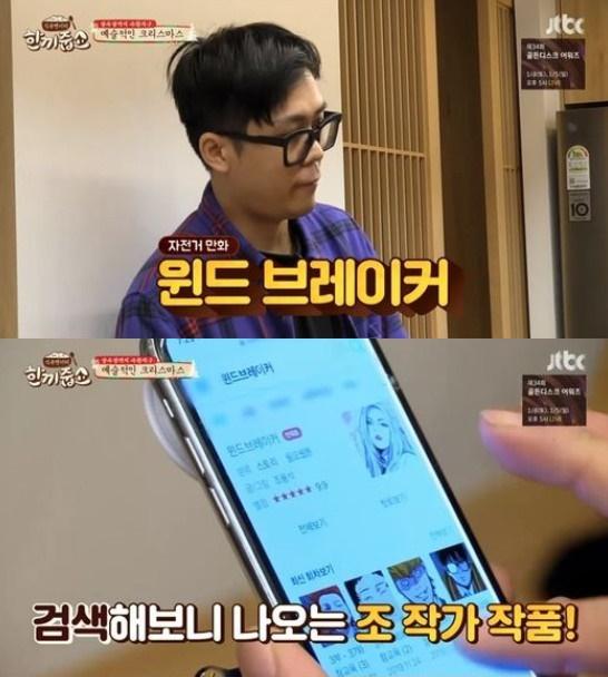 (출처=JTBC '한끼줍쇼' 방송캡처)