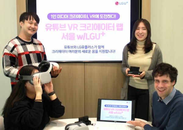 ▲LG유플러스는 VR(가상현실) 크리에이터 양성을 위해 구글과 함께 VR콘텐츠 제작 지원 프로그램 'VR 크리에이터 랩 서울'을 운영한다고 8일 밝혔다. (사진제공=LG유플러스)