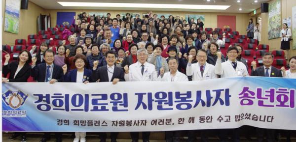▲경희의료원 자원봉사자들의 따뜻한 겨울나기, 2019 '송년행사' 개최 (경희의료원)