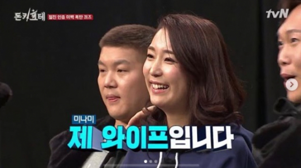 (출처=tvN '돈키호테' 화면 캡처)