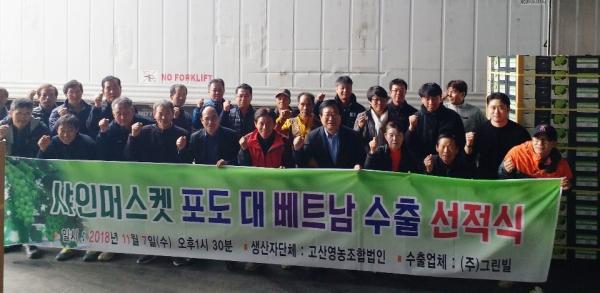 ▲고산영농조합법인이 작년 11월 7일 샤인머스켓 포도 베트남 수출 선적식을 갖고 있다.   (사진 제공=고산영농조합법인)