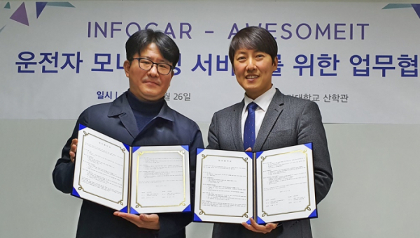 ▲(왼쪽부터) 인포카 최거석 대표, 어썸잇 유병규 대표 ( 사진제공=어썸잇)