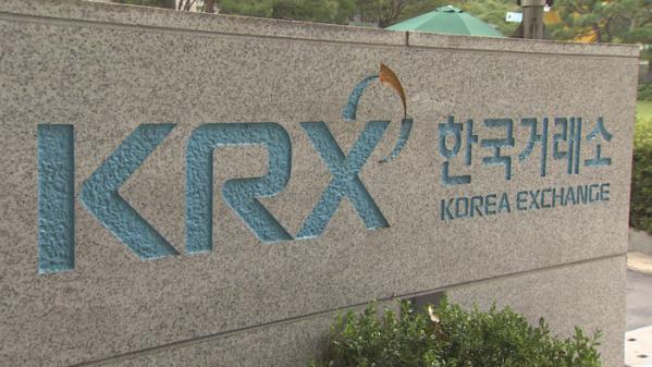 ▲한국거래소. (연합뉴스)