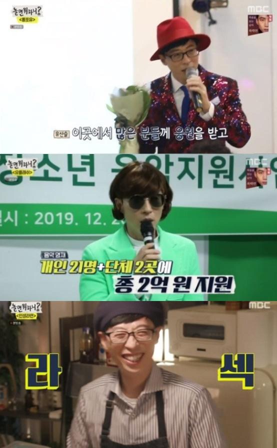 (출처=MBC '놀면뭐하니?' 방송캡처)