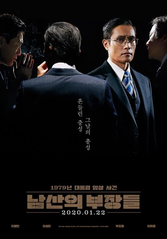 (출처=영화 '남산의 부장들' 포스터)