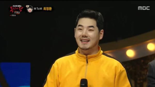 (출처=MBC '복면가왕' 방송캡처)