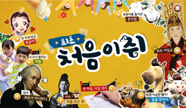 (아이스크림에듀 제공)