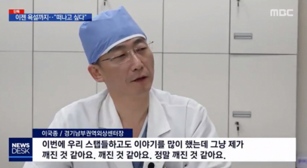 (출처=MBC '뉴스데스크')
